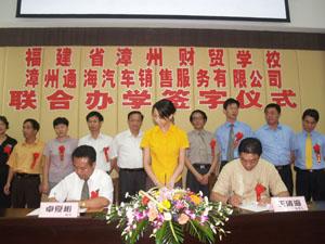 漳州财校--联合办学签约